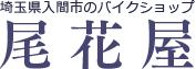 埼玉県入間市、地域密着のバイク屋さん、ホンダ、ヤマハ、スズキ、ブリジストン正規販売店はバイクショップ尾花屋へ